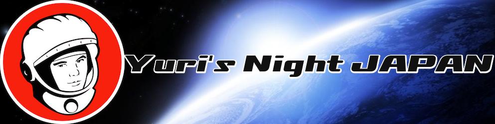 Yuri's Night JAPAN(ユーリズナイト・ジャパン)